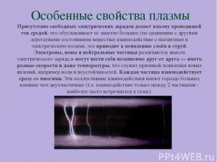 Особенные свойства плазмы Присутствие свободных электрических зарядов делает пла
