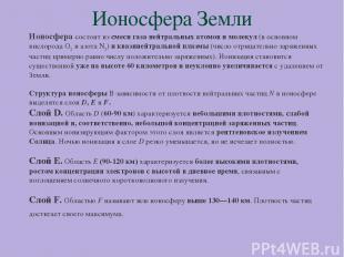 Ионосфера Земли Ионосфера состоит из смеси газа нейтральных атомов и молекул (в