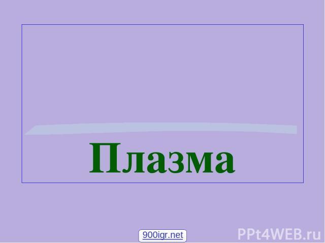 Плазма 900igr.net