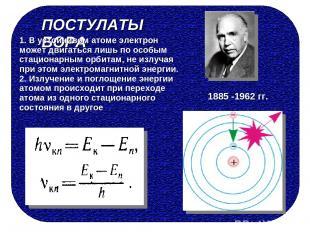 ПОСТУЛАТЫ БОРА 1. В устойчивом атоме электрон может двигаться лишь по особым ста