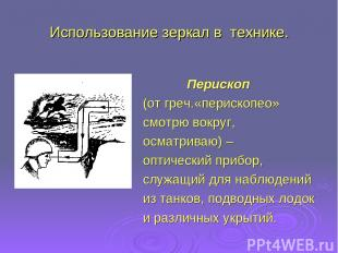 Использование зеркал в технике. Перископ (от греч.«перископео» смотрю вокруг, ос