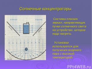 Солнечные концентраторы. Система плоских зеркал, направляющих пучки солнечного с