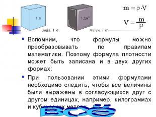 Вспомним, что формулы можно преобразовывать по правилам математики. Поэтому форм