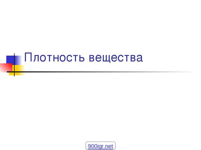 Плотность вещества 900igr.net
