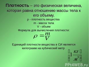 Плотность – это физическая величина, которая равна отношению массы тела к его об