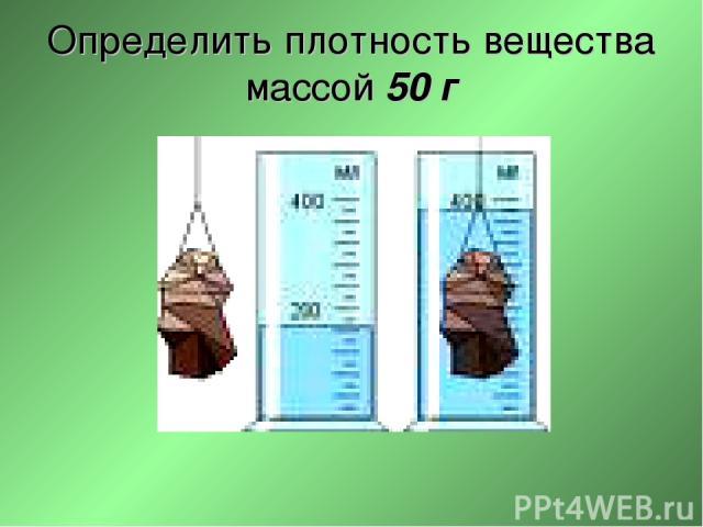 Определить плотность вещества массой 50 г