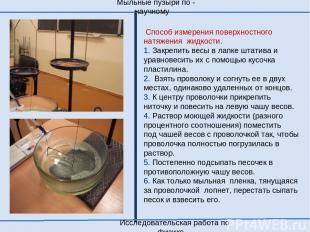 Способ измерения поверхностного натяжения жидкости. 1. Закрепить весы в лапке шт