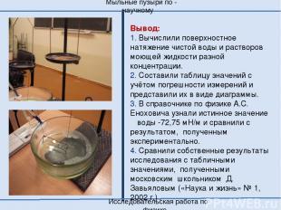 Мыльные пузыри по - научному Исследовательская работа по физике Вывод: 1. Вычисл