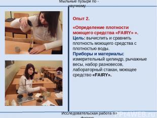 Опыт 2. «Определение плотности моющего средства «FAIRY» ». Цель: вычислить и сра