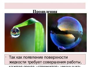 Проявления Так как появление поверхности жидкости требует совершения работы, каж