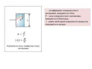 σ – коэффициент поверхностного натяжения, измеряется в Н/м, F – сила поверхностн