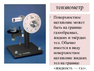 тензиометр Поверхностное натяжение может быть на границе газообразных, жидких и