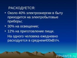 РАСХОДУЕТСЯ: Около 40% электроэнергии в быту приходится на электробытовые прибор