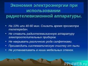 Экономия электроэнергии при использовании радиотелевизионной аппаратуры. На 10%