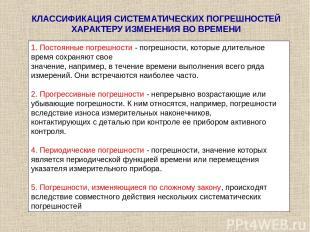 КЛАССИФИКАЦИЯ СИСТЕМАТИЧЕСКИХ ПОГРЕШНОСТЕЙ ХАРАКТЕРУ ИЗМЕНЕНИЯ ВО ВРЕМЕНИ 1. Пос