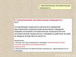 5. Неисключенная систематическая погрешность 9.7 неисключенная систематическая п