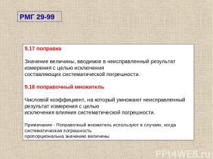 9.17 поправка Значение величины, вводимое в неисправленный результат измерения с