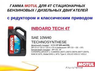 INBOARD TECH 4T SAE 10W40 TECHNOSYNTHESE Дизельный стандарт : ACEA E7 (E5 and E3