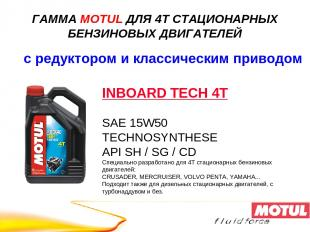 INBOARD TECH 4T SAE 15W50 TECHNOSYNTHESE API SH / SG / CD Специально разработано
