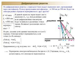 Решение задач блока С Дифракционная решетка На дифракционную решетку с периодом