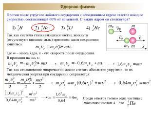 Ядерная физика Протон после упругого лобового соударения с неподвижным ядром отл