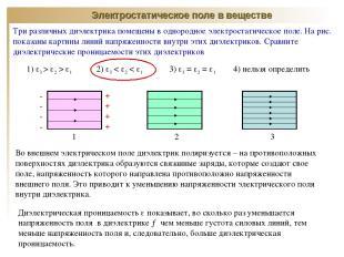 Электростатическое поле в веществе Три различных диэлектрика помещены в однородн