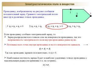 Электростатическое поле в веществе Проводнику, изображенному на рисунке сообщили