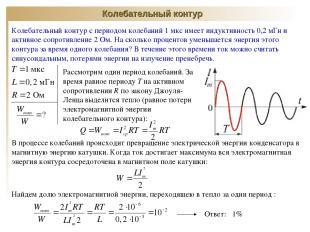 Колебательный контур Колебательный контур с периодом колебаний 1 мкс имеет индук