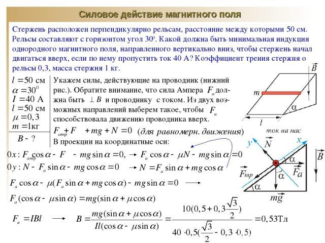 Силовое действие магнитного поля Стержень расположен перпендикулярно рельсам, расстояние между которыми 50 см. Рельсы составляют с горизонтом угол 300. Какой должна быть минимальная индукция однородного магнитного поля, направленного вертикально вни…