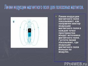 Линии индукции магнитного поля показывают, как направлен вектор индукции магнитн