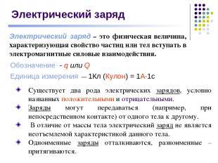 Электрический заряд Электрический заряд – это физическая величина, характеризующ