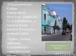 В Екатеринбурге, Казани, Красноярске, Иркутске, Барнауле, Туле и Воронеже, а так