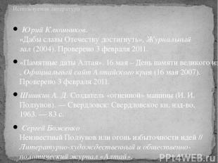 Юрий Клюшников. «Дабы славы Отечеству достигнуть», Журнальный зал(2004). Провер