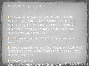 http://wreferat.baza-referat.ru/%D0%9F%D0%BE%D0%BB%D0%B7%D1%83%D0%BD%D0%BE%D0%B2