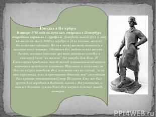 Поездка в Петербруг В январе 1758 года намечалась отправка в Петербург очередног