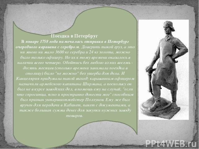 Поездка в Петербруг В январе 1758 года намечалась отправка в Петербург очередного каравана с серебром. Доверить такой груз, а это ни много ни мало 3600 кг серебра и 24 кг золота, можно было только офицеру. Но их к тому времени оказалось в наличии вс…