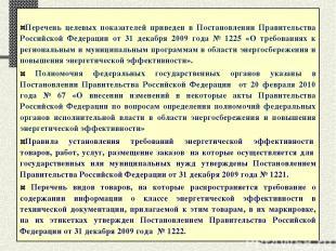 Перечень целевых показателей приведен в Постановлении Правительства Российской Ф