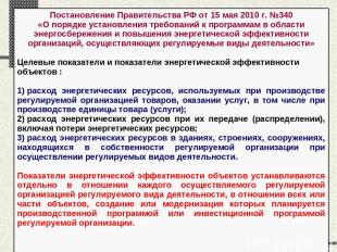 Постановление Правительства РФ от 15 мая 2010 г. №340 «О порядке установления тр