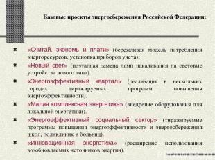 Базовые проекты энергосбережения Российской Федерации: «Считай, экономь и плати»