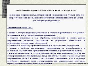 Постановление Правительства РФ от 1 июня 2010 года № 391 «О порядке создания гос