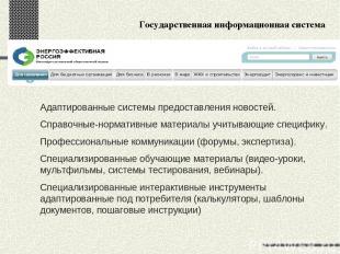 Государственная информационная система Адаптированные системы предоставления нов
