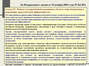 Из Федерального закона от 23 ноября 2009 года № 261-ФЗ Статья 27. Формы государс