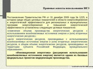 Правовые аспекты использования ВИЭ Постановление Правительства РФ от 31 декабря