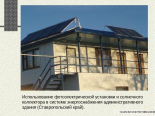 Использование фотоэлектрической установки и солнечного коллектора в системе энер