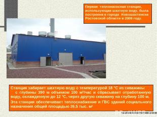Первая теплонасосная станция, использующая шахтную воду, была построена в городе