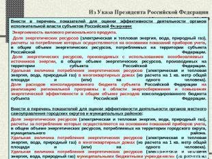 Из Указа Президента Российской Федерации от 13 мая 2010 года № 579 Внести в пере