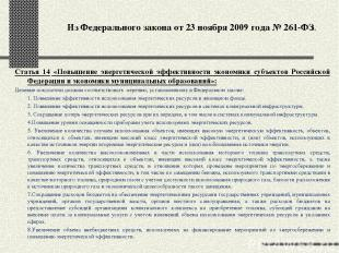 Из Федерального закона от 23 ноября 2009 года № 261-ФЗ. Статья 14 «Повышение эне
