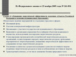 Из Федерального закона от 23 ноября 2009 года № 261-ФЗ Статья 14 «Повышение энер