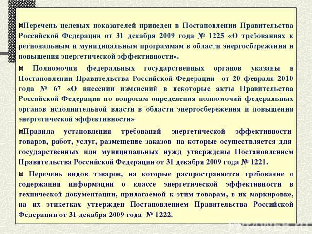 Перечень целевых показателей приведен в Постановлении Правительства Российской Федерации от 31 декабря 2009 года № 1225 «О требованиях к региональным и муниципальным программам в области энергосбережения и повышения энергетической эффективности». По…