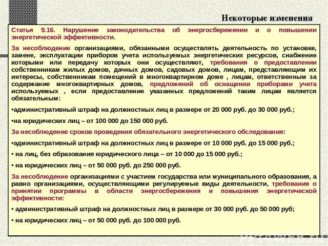 Некоторые изменения в Кодекс РФ об административных нарушениях Статья 9.16. Нарушение законодательства об энергосбережении и о повышении энергетической эффективности. За несоблюдение организациями, обязанными осуществлять деятельность по установке, …